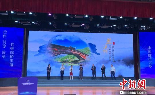 第七届中国廊桥国际学术(庆元)研讨会开幕式现场 奚金燕 摄