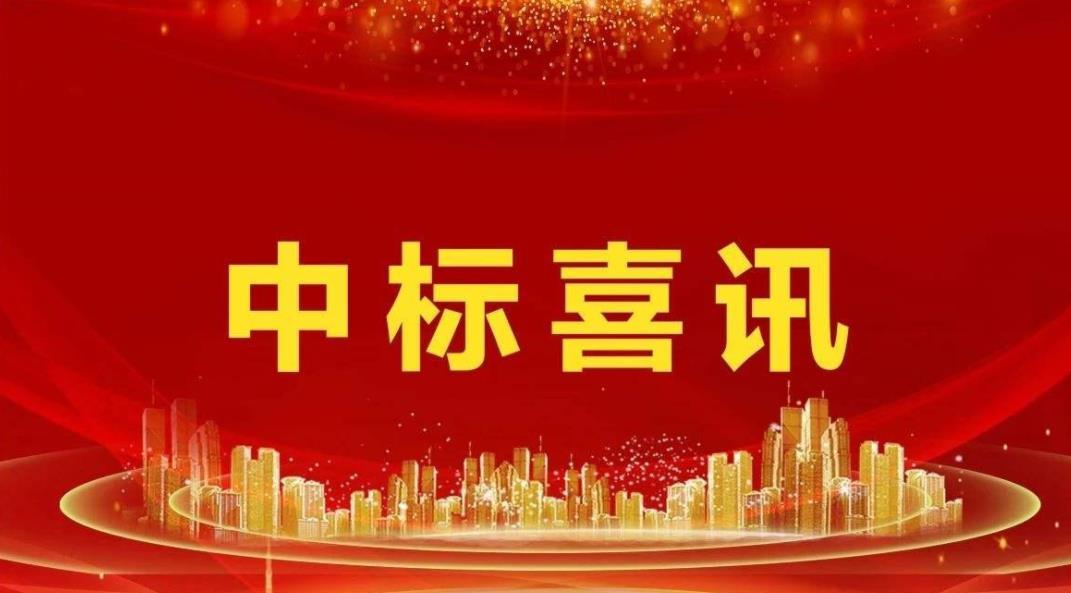 喜讯:陕西龙翔嘉美实业有限公司中标通知书