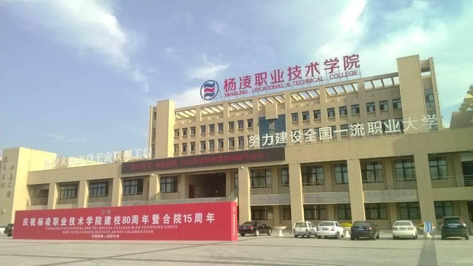 杨凌职业技术学院门窗工程