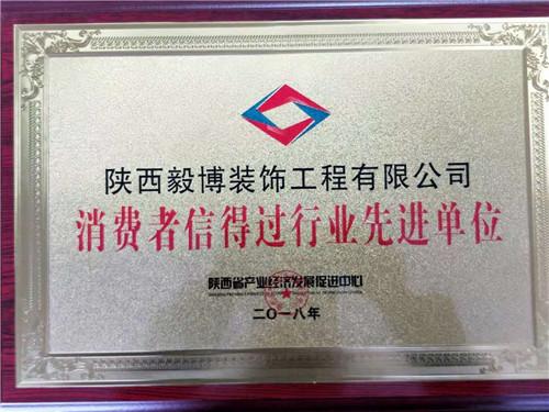 陕西毅博装饰工程有限公司获得行业单位的称号