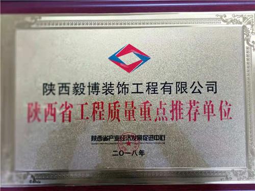 毅博装饰工程有限公司获得工程质量重点推荐单位