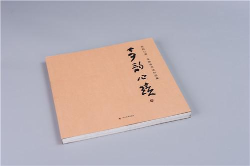四川胶装书