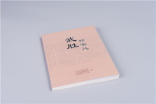 四川胶装书-13