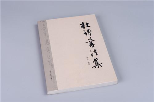 四川胶装书合作案例