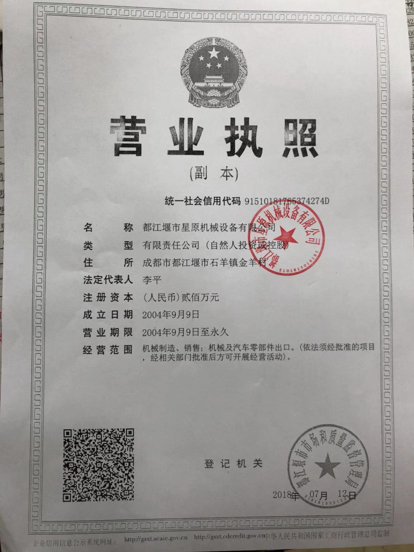 都江堰市星原机械设备有限公司营业执照