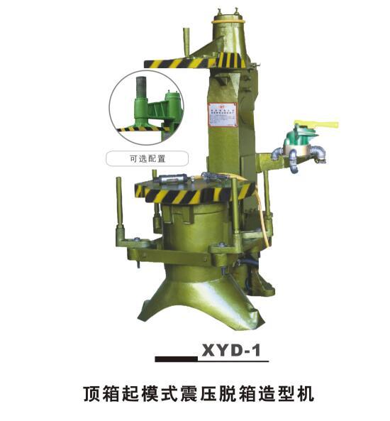 四川造型机-XYD-1