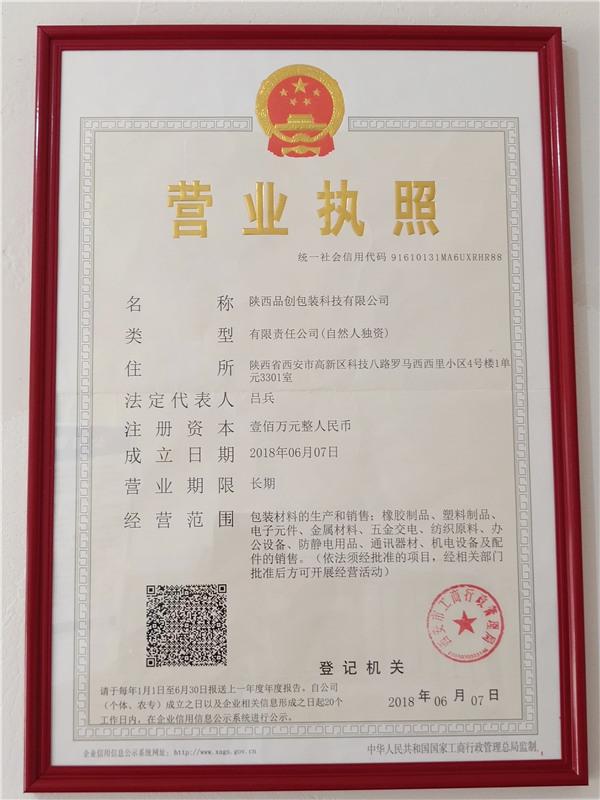 陕西品创包装科技有限公司营业执照