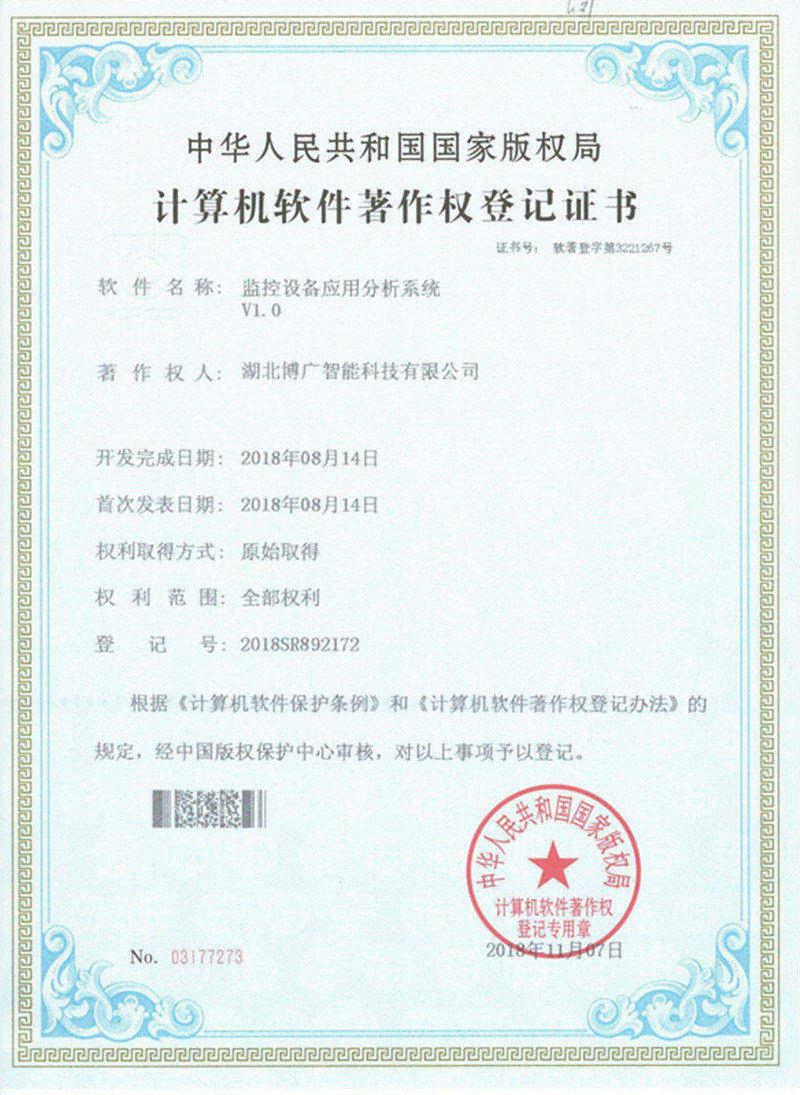博广智能监控设备应用分析系统著作权登记证书