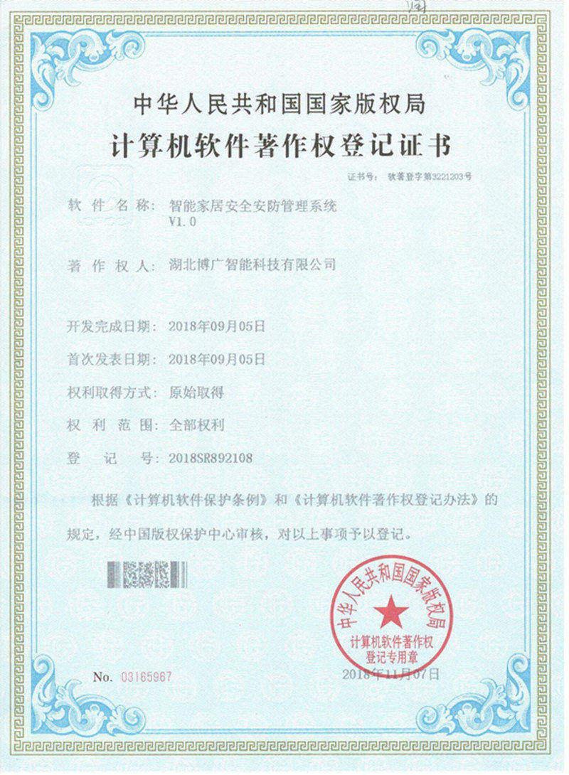智能家居安全安防管理系统登记证书