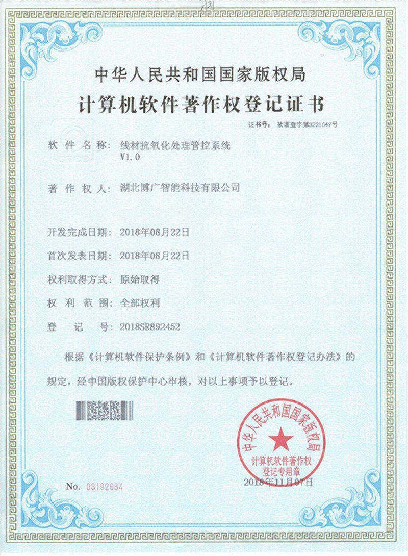 博广智能线材抗氧化处理管控系统著作权登记证书