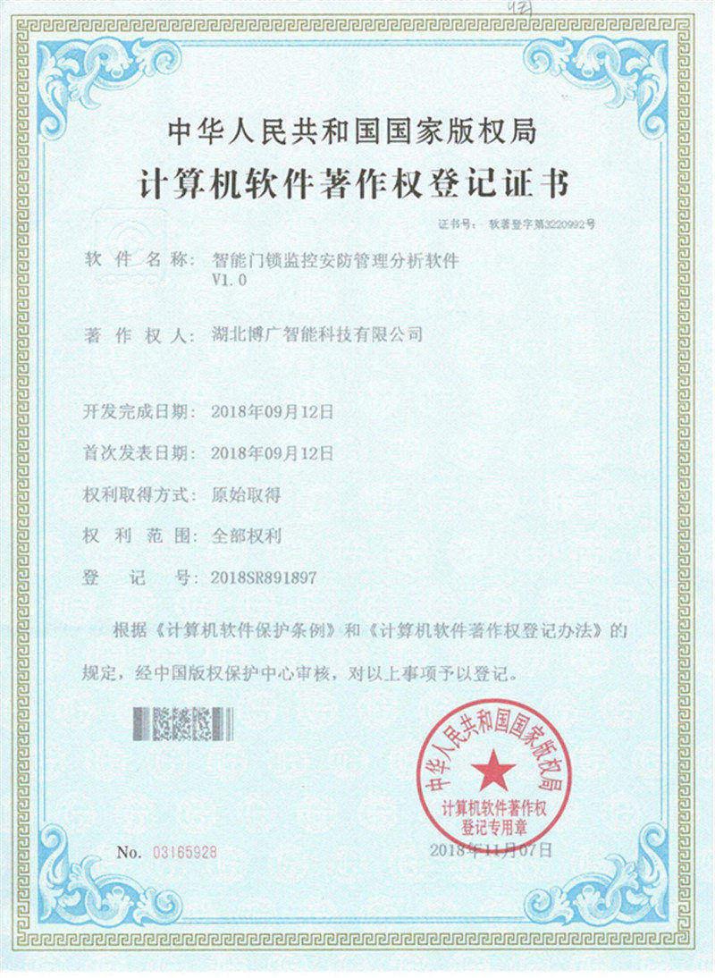 博广智能门锁监控安防管理分析软件著作权登记证书