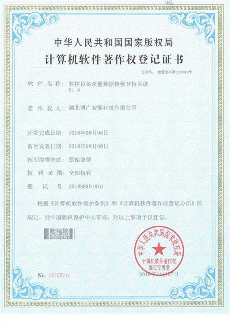 博广智能监控设备质量数据检测分析系统著作权登记证书