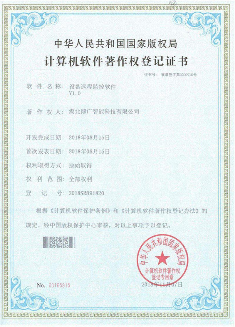 博广智能设备远程监控软件著作权登记证书