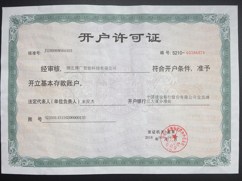 湖北博广智能科技有限公司开户许可证