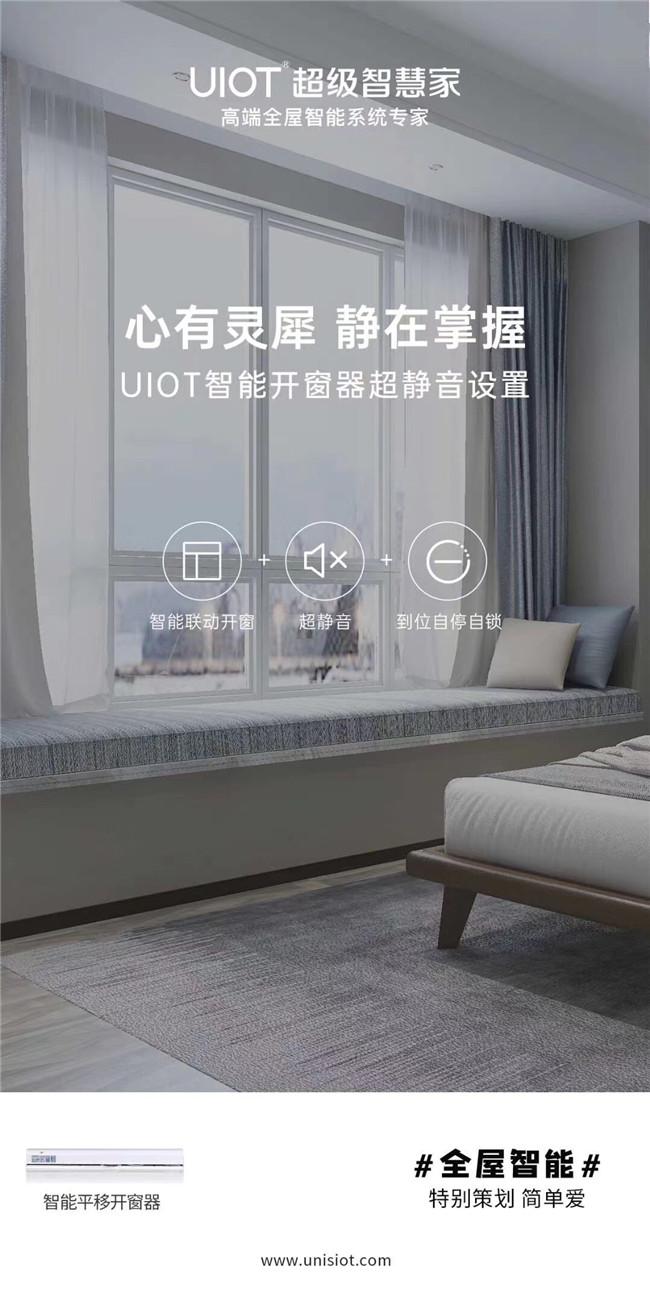 心有灵犀,静在掌握——UITO智能开窗器超静音设置