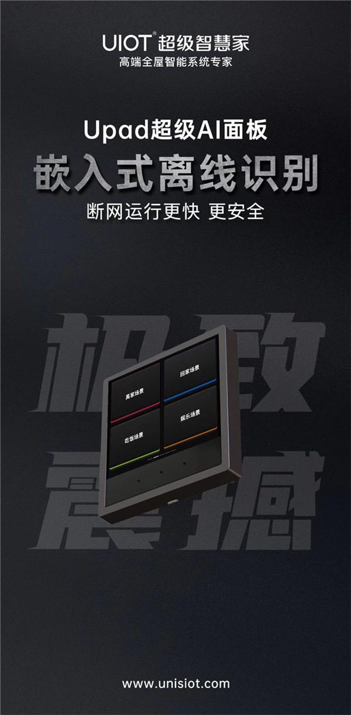 Upad超级AI面板