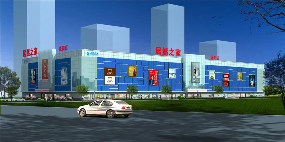 居然鹹陽店陝西建築設計工程