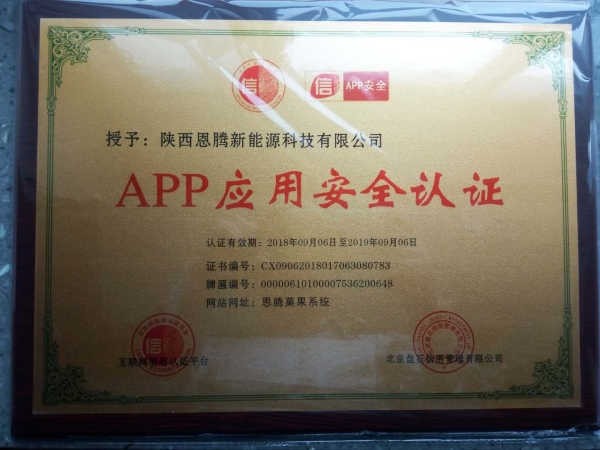 APP应用安全认证