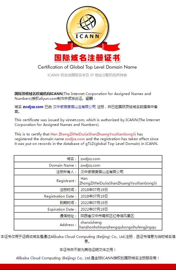汉中紫薇度假山庄有限公司域名证书!