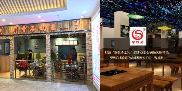 河南李双全餐饮管理有限公司