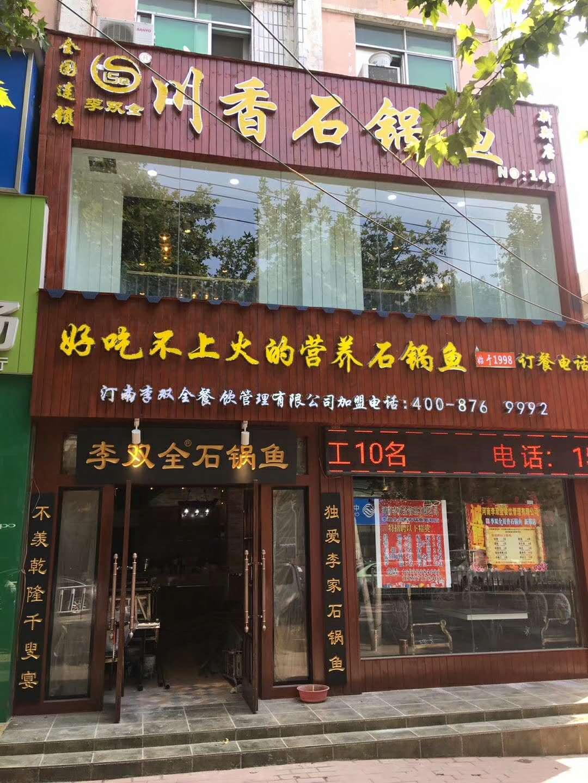 川香石锅鱼加盟新郑店