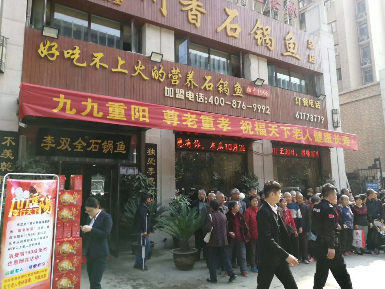 郑州石锅鱼加盟