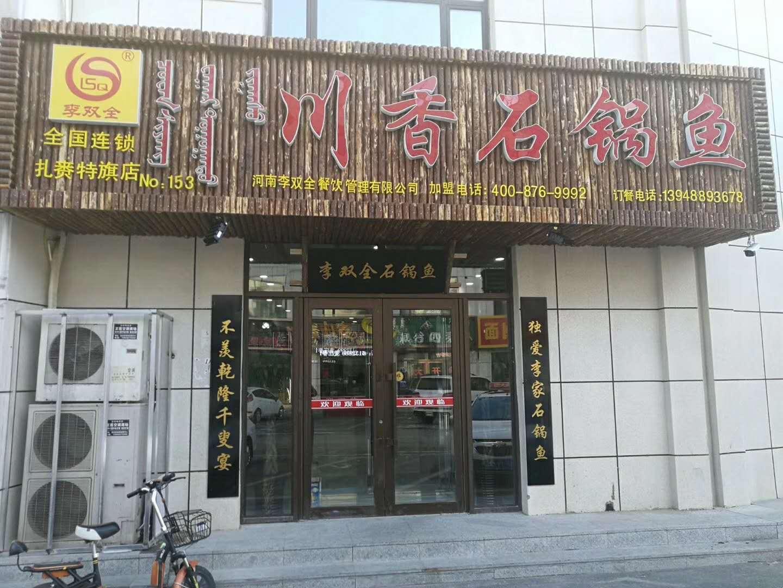 川香石锅鱼加盟内蒙古店