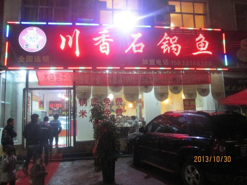李双全川香石锅鱼新郑龙湖店