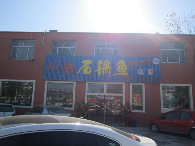 川香石锅鱼加盟山东临沂店