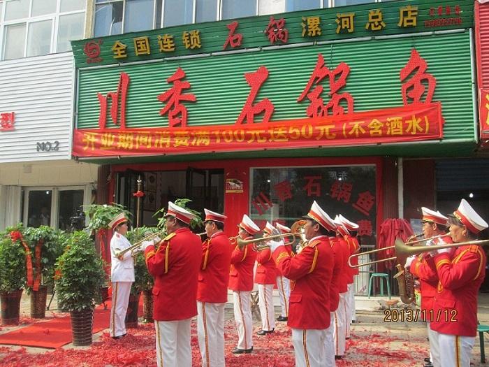 河南石锅鱼加盟漯河店