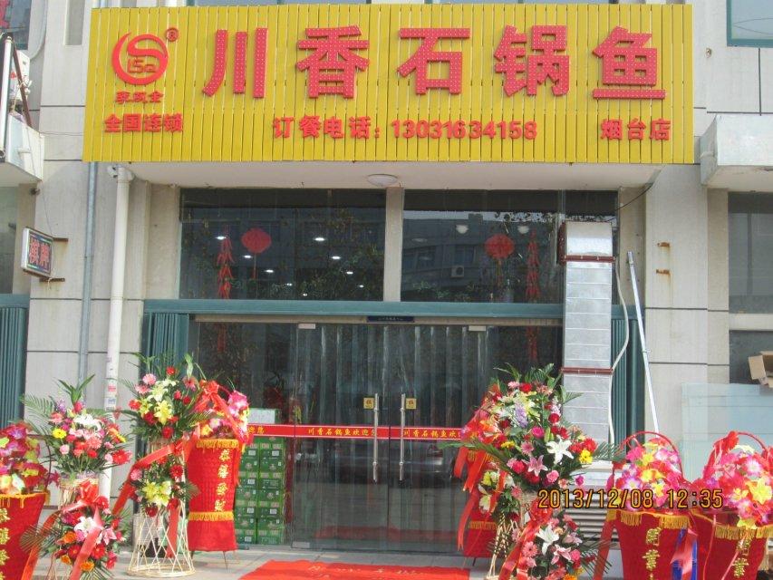 李双全川香石锅鱼加盟山东烟台店