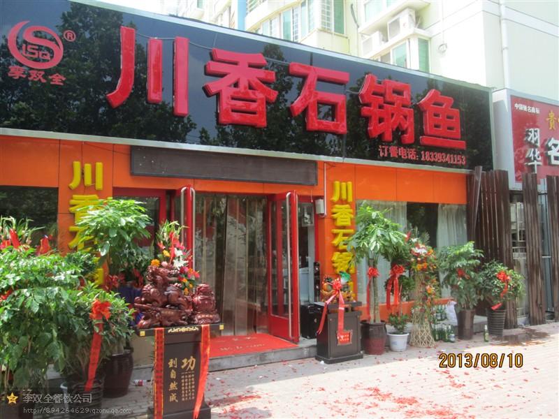 李双全石锅鱼加盟濮阳店
