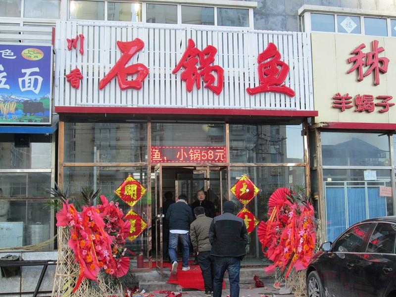 李双全川香石锅鱼加盟天津店