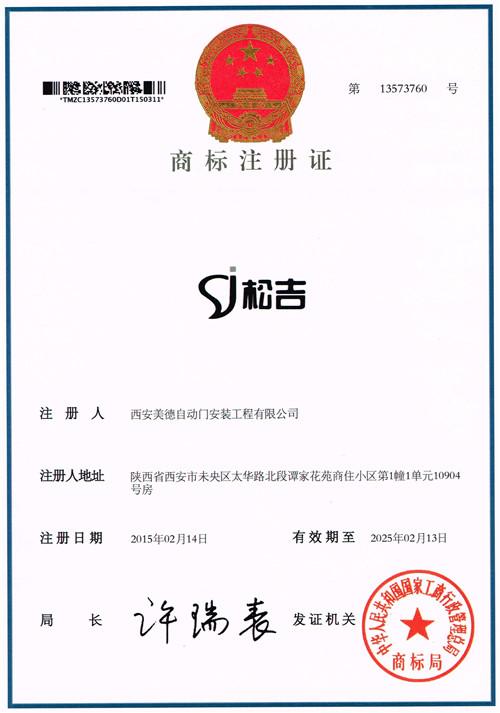 陕西门禁系统-松吉商标注册证明