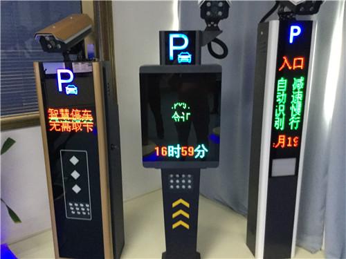 陕西停车收费系统