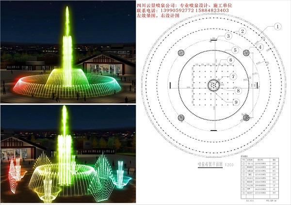 四川音乐喷泉设计图