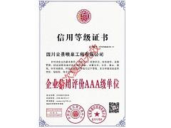 信用等级证书中文