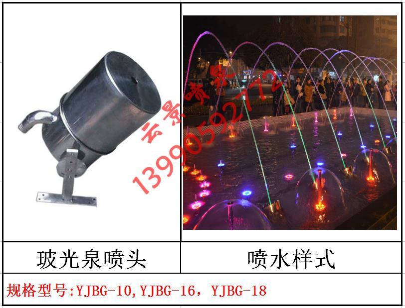 简阳喷泉设备-玻光泉喷头