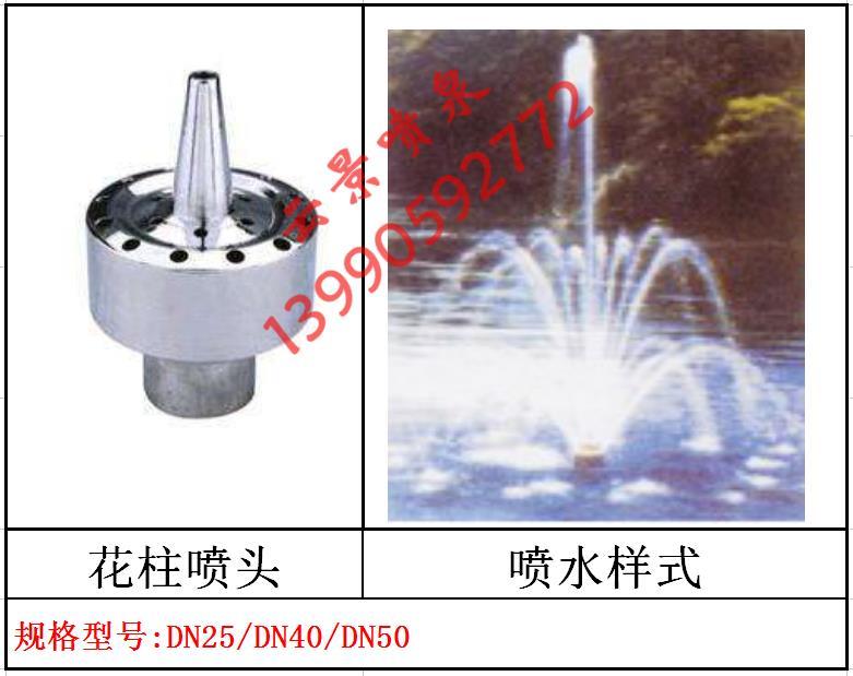 成都喷泉设备-花柱喷头
