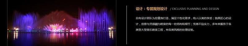 四川云景音乐喷泉
