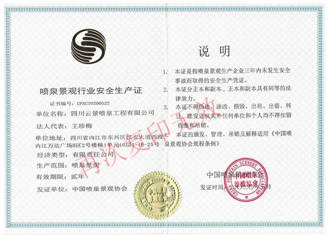 喷泉景观行业安全生产证