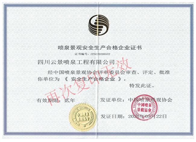 喷泉景观安全生产合格企业证书