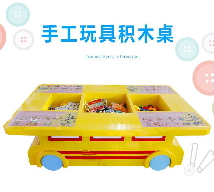 手工玩具积木桌