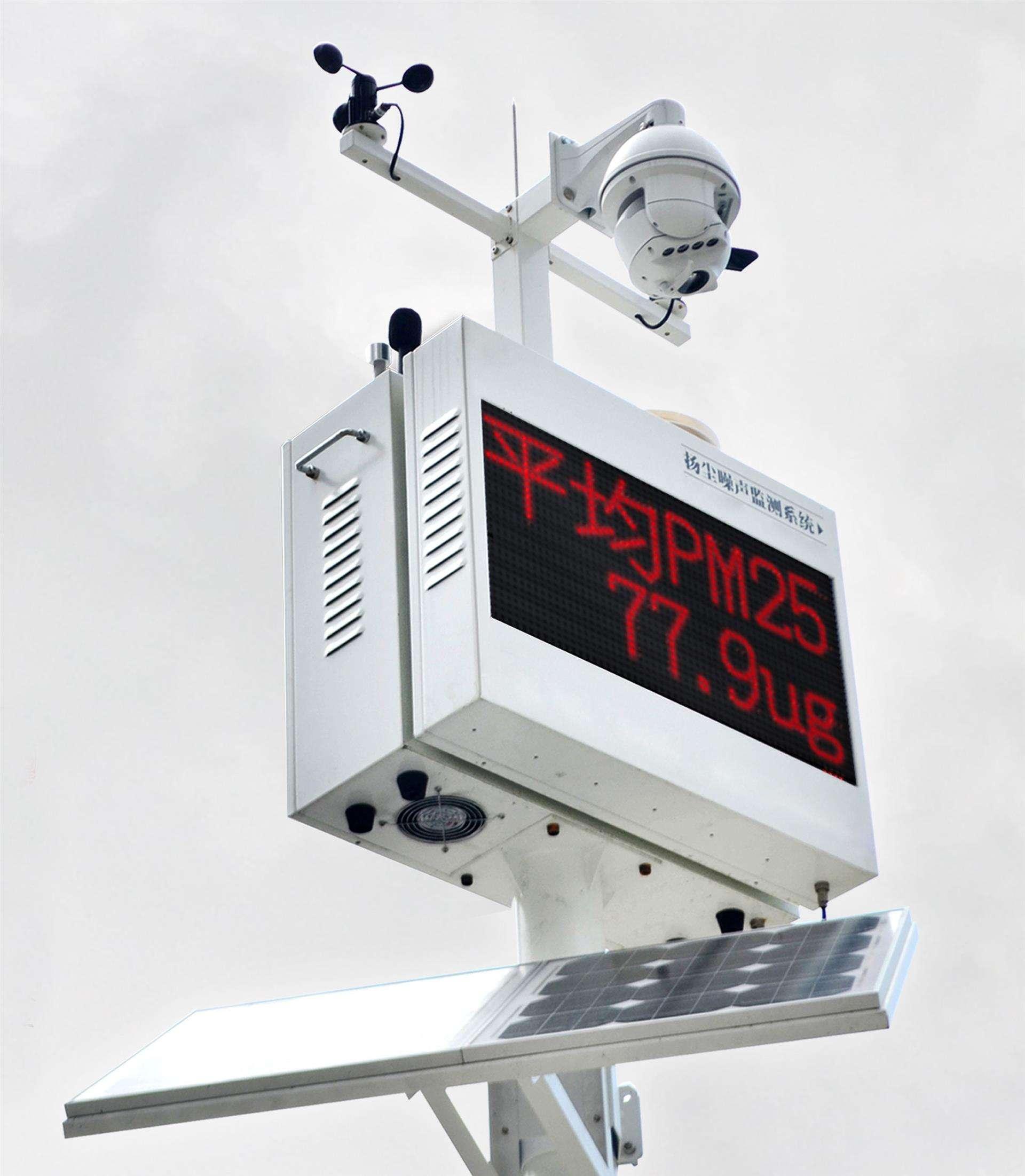 ST-30在线扬尘监测系统