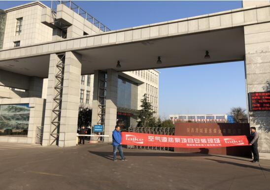 陜西澄城董東煤業鍋爐改造項目