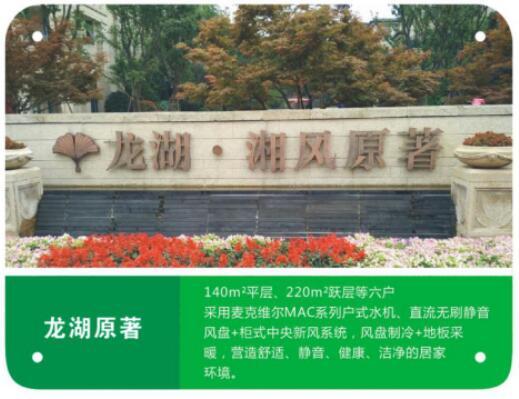 龍湖原著合作西安空氣能熱水采暖