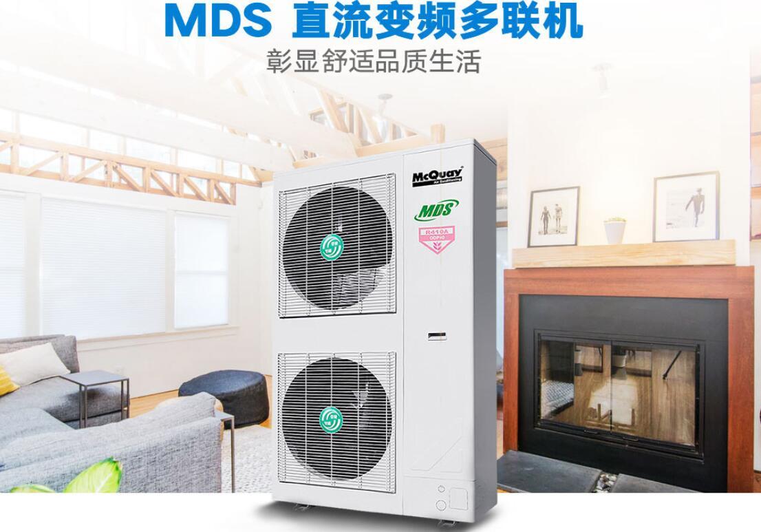 西安商用家用中央空調廠家