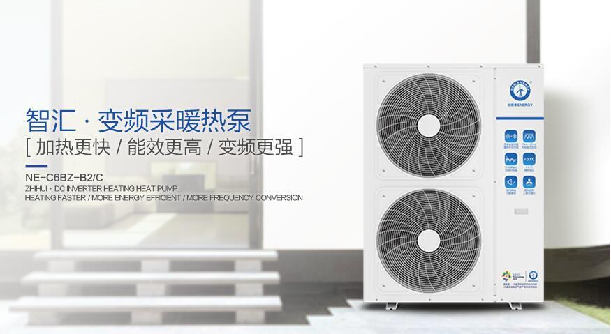 智汇·变频采暖热泵6匹