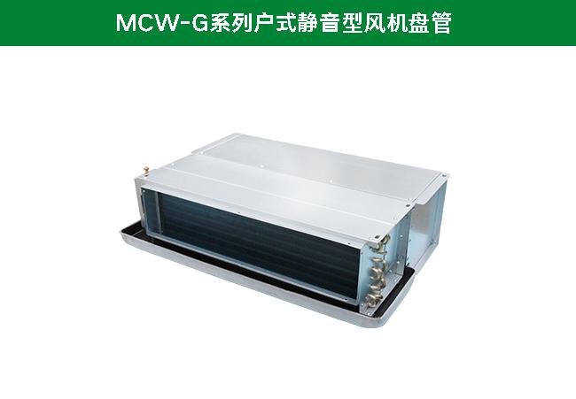 MCW- G係列戶式靜音型風機盤管