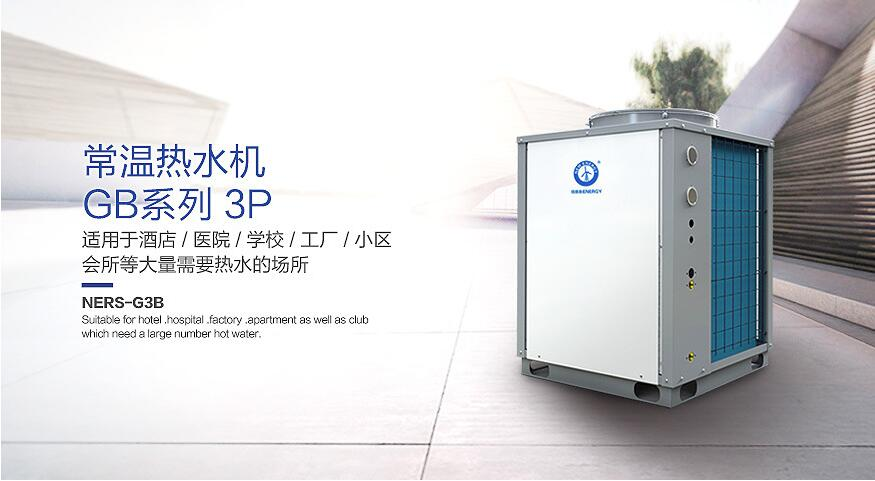 常溫熱水機GB系列3匹